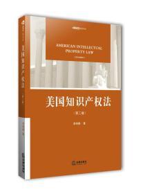 美国知识产权法(第二版)