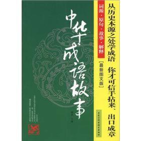 中华成语故事(最新图文版)