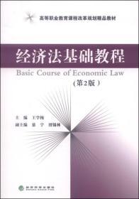 经济法基础教程