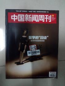 中国新闻周刊(2015年第21期总第711期)