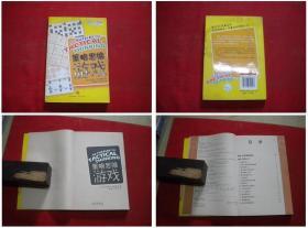 《策略思维游戏》,32开查尔斯著,中信2010.6出版,5621号,图书