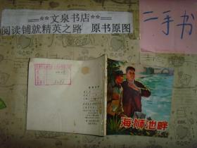 海狮池畔 连环画》50629-5馆藏有钉孔,品如图