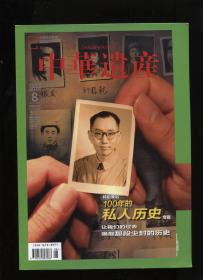 中华遗产2014年8月