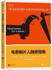 电影制片人融资指南(修订第6版)