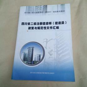 四川省二级注册建造师(建造员)政策与规范性文件汇编