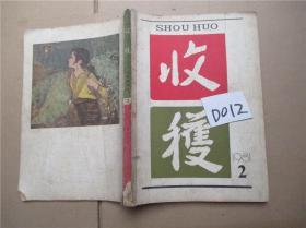 收获 文学双月刊 1981年2