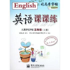 司马彦字帖·英语课课练:3年级(上册)(人教PEP版)