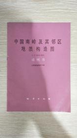 中国南岭及其邻区地质构造图1:2000000说明书