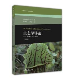 生态学导论——揭秘生态学模型(第四版)