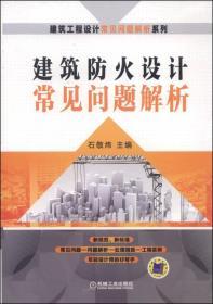 【正版】建筑防火设计常见问题解析 石敬炜主编