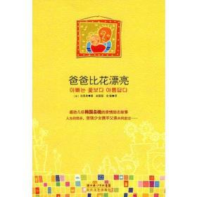 爸爸比花漂亮 (韩)赵恩美,赵显昊,余敏 长江文艺出版社 97875