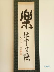 茶室挂轴 乐 忙中寸阴 日本临济宗龙门寺不生和尚 禅僧书法