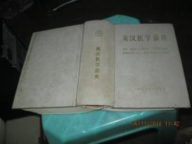 英汉医学辞典  货号20-6