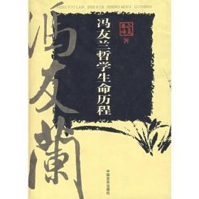 冯友兰哲学生命历程