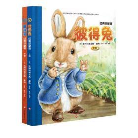 彼得兔:经典珍藏版(上、下册)