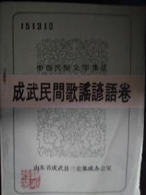 中国民间文学集成-成武民间歌谣言语卷