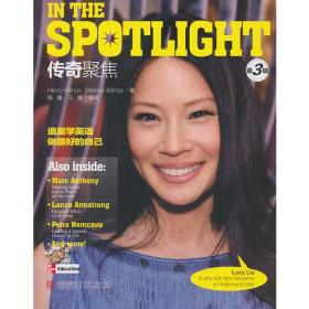 In the Spotlight 传奇聚焦 (第三辑)