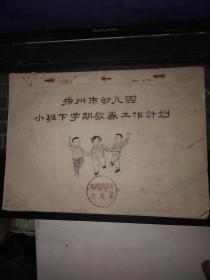 1964年扬州市幼儿园小班下学期教养工作计划(扬州地专机关幼儿园的)