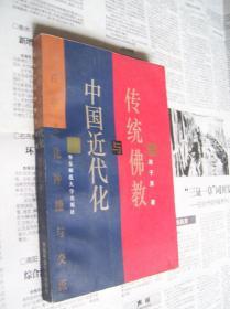 传统佛教与中国近代化