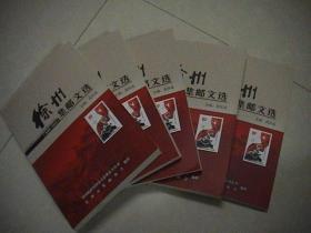 徐州集邮文选(2009-2014)
