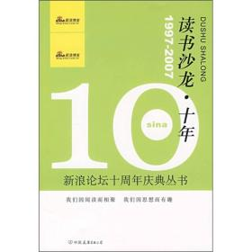 读书沙龙·十年:新浪论坛十周年庆典丛书