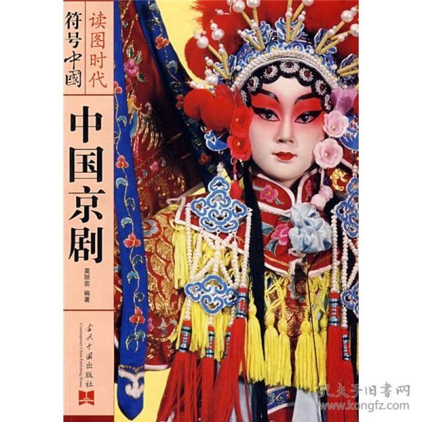 读图时代符号中国:中国京剧