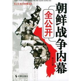 朝鲜战争内幕全公开