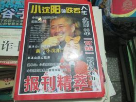 报刊精萃(增刊):小沈阳的跌宕人生