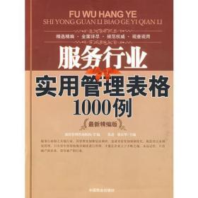 服务行业实用管理表格1000例 张进 骆长华 中国商业出版社 9787504464767
