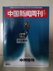 中国新闻周刊(2015年第24期总第714期)