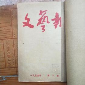 文艺报(1954年1一12期)(半月刋)