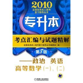 2010全国各类成人高考复习指导丛书·专升本考点汇编与试题精解:政治、英语、高等数学1、2(第8版)
