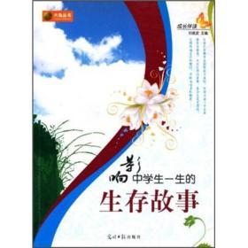 (社版书)六角丛书--成长伴读-影响中学生一生的生存故事
