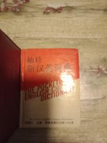 袖珍新汉英词典