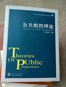 高等学校公共管理类系列教材:公共组织理论