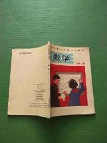 全日制六年制小学课本:数学(第十二册)自然旧,书内有少许笔迹