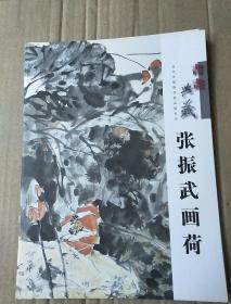 当代中国画名家品鉴系列书画典藏张振武画荷