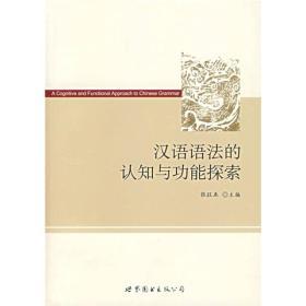 汉语语法的认知与功能探索