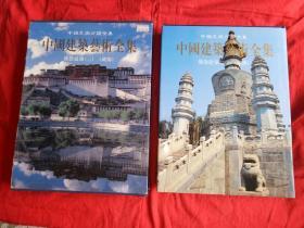中国建筑艺术全集:佛教建筑3(藏传)