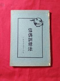 信鸽训练法(1953年版)
