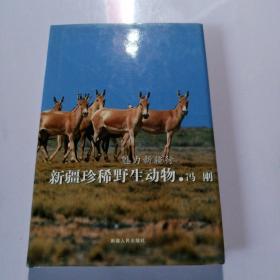 魅力新疆行新疆珍稀野生动物