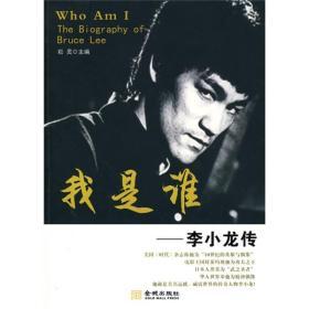 我是谁:李小龙传