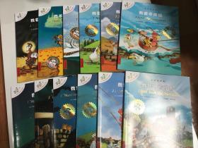 不一样的卡梅拉 英文版 全12册