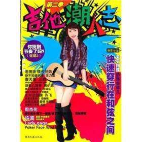 吉他潮人志(第2季)