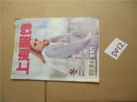 上海服饰 1996.6双月刊 九十年代服装时装裁剪类书90年代