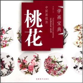 学画宝典·中国画技法:桃花