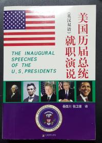 美国历届总统就职演说 英汉双语