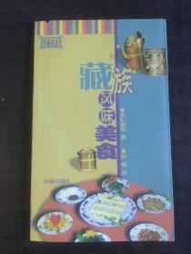 西藏旅游 藏族风味美食