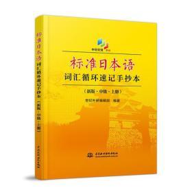 9787517066163-ha-标准日本语词汇循环速记手抄本(新版·中级·上册)