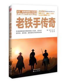 卡尔·麦异域探险小说系列:老铁手传奇